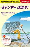 地球の歩き方(D24(2019~2020)) ミャンマー