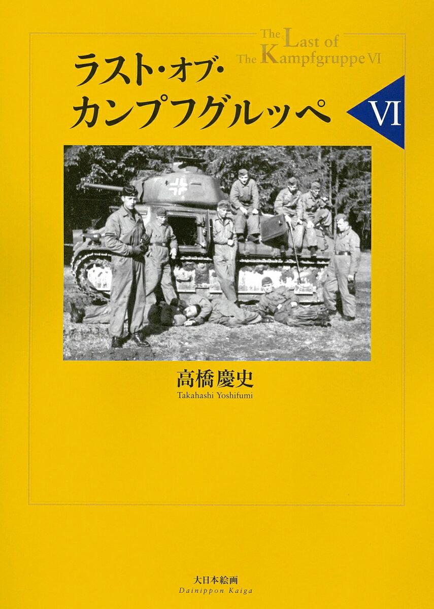 ラスト・オブ・カンプフグルッペ6 (ラスト・オブ・カンプフグルッペ) [ 高橋慶史 ]