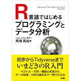 R言語ではじめるプログラミングとデータ分析