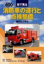 目で見る消防車の運行と点検整備3訂版 [ 東京消防庁 ]