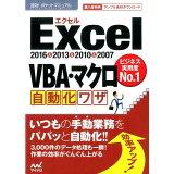 Excel VBA・マクロ自動化ワザ (速効!ポケットマニュアル)