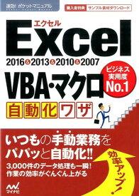 Excel VBA・マクロ自動化ワザ (速効!ポケットマニュアル) [ 速効!ポケットマニュアル編集部 ]