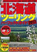 【バーゲン本】北海道ツーリングパーフェクトガイド2017