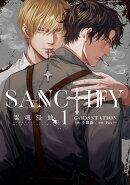 SANCTIFY霊魂侵蝕(1)