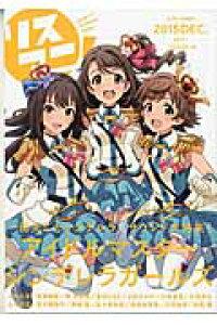 リスアニ!(vol.23.1) 「アイドルマスター」音楽大全永久保存版 4 (M-ON! ANNEX)