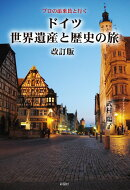 プロの添乗員と行くドイツ世界遺産と歴史の旅改訂版