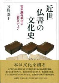 近世仏書の文化史 西本願寺教団の出版メディア [ 万波 寿子 ]