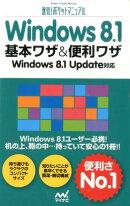 Windows 8.1基本ワザ&便利ワザ