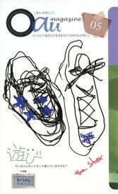 オゥマガジン(05) ハートにつながって生きるライフスタイルマガジン 特集:遊び大人はどんなことして遊んでいるのかな?
