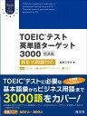 TOEICテスト英単語ターゲット3000 新装版 新形式問題対応 [ 松井こずえ ]