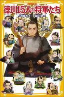 徳川15人の将軍たち