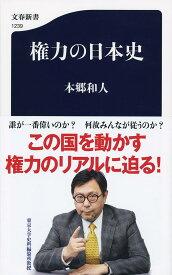 権力の日本史 (文春新書) [ 本郷 和人 ]