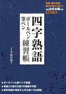 四字熟語ボールペン・筆ペン練習帳