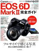 キヤノンEOS 6D Mark2完全ガイド
