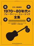 1970〜80年代フォーク&ニューミュージック全集