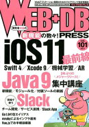 WEB+DB PRESS(vol.101(2017))