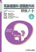 耳鼻咽喉科・頭頚部外科研修ノート改訂第2版