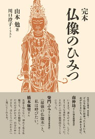 完本 仏像のひみつ [ 山本勉 ]