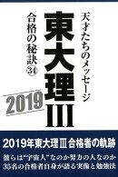 東大理3合格の秘訣(34(2019))