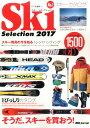 スキーセレクション(2017)