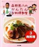 森野熊八のかんたんお料理教室(3(肉料理))