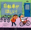 自転車がほしい!