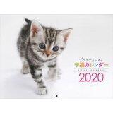 ずっといっしょ。子猫カレンダー(2020) ([カレンダー])