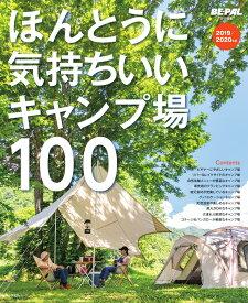 ほんとうに気持ちいいキャンプ場100 2019/2020年版 (小学館SJムック) [ 小学館 ]