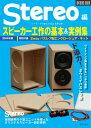 スピーカー工作の基本&実例集(2014年版) (Ontomo mook) [ Stereo編集部 ]