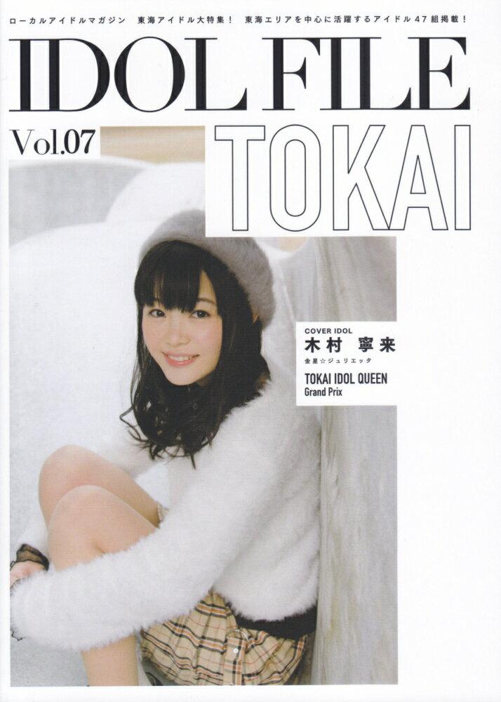 IDOL FILE(Vol.07) ローカルアイドルマガジン TOKAI [ ロックスエンタテインメント合同会社 ]