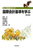 国際会計基準を学ぶ第2版