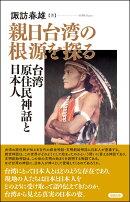 親日台湾の根源を探る