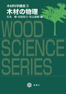 木材の物理