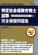 特定社会保険労務士試験完全模擬問題集(第4回(平成20年度)試験対応)