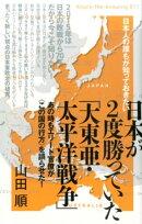 日本が2度勝っていた「大東亜・太平洋戦争」