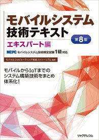 モバイルシステム技術テキスト エキスパート編ーMCPCモバイルシステム技術検定試験1級対応ー第8版 [ MCPCモバイルコンピューティング推進コンソーシアム ]
