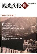 【POD】機関誌観光文化第92号 特集 卒業旅行