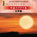 日本コロムビア吟詠音楽会創立50周年記念 吟題別 オーケストラ伴奏による吟詠カラオケ集 -女声編ー