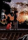 夢で見たあの子のために (5) (角川コミックス・エース) [ 三部 けい ]