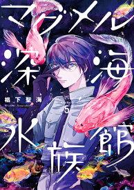 マグメル深海水族館 5 (バンチコミックス) [ 椙下 聖海 ]