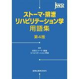 ストーマ・排泄リハビリテーション学用語集第4版