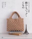 クロッシェジュートで編む麻ひもバッグとこもの