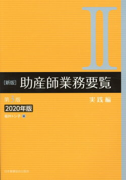 助産師業務要覧(2 2020年版)新版(第3版)