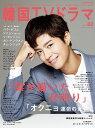 もっと知りたい!韓国TVドラマvol.80 パク・ボゴム、ジニョン(B1A4)、ソ・ガンジュン、特集「雲 (MEDIABOY MOOK)