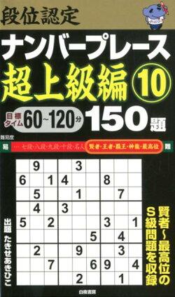 段位認定ナンバープレース超上級編150題(10)