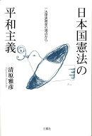 日本国憲法の平和主義