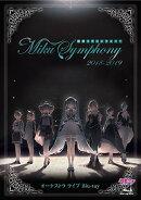 初音ミクシンフォニー〜Miku Symphony 2018-2019〜 オーケストラ ライブ【Blu-ray】
