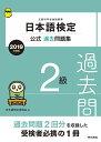 日本語検定公式過去問題集 2019年度版 2級 [ 日本語検定委員会 ]