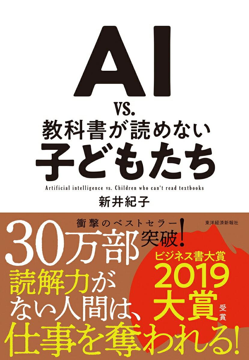 AI vs. 教科書が読めない子どもたち [ 新井 紀子 ]