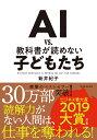 AI vs.教科書が読めない子どもたち [ 新井 紀子 ]